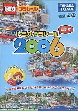 【中古】その他DVD トミカ・プラレール ビデオ 2006