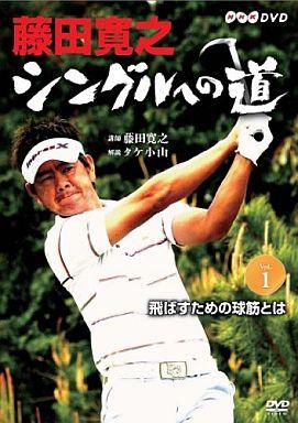 【中古】その他DVD 藤田寛之 シングルへの道 DVDセット