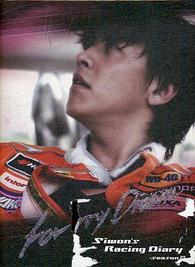 【中古】その他DVD リュ・シウォンのレーシングダイアリー シーズンIII