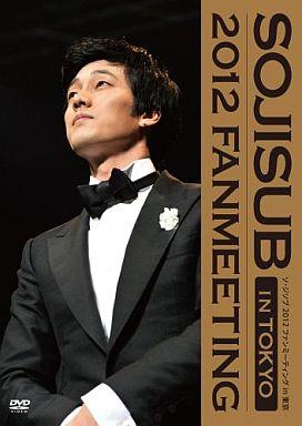 【中古】その他DVD ソ・ジソブ 2012 ファンミーティング in 東京