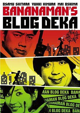 【中古】その他DVD バナナマンのブログ刑事 DVD-BOX(Vol.9 / Vol.10)