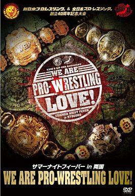 【中古】その他DVD 新日本プロレスリング & 全日本プロ・レスリング創立40周年記念大会 サマーナイトフィーバーin両国「We are Prowrestling Love!」