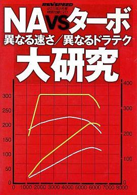 【中古】その他DVD REV SPEED DVD SPECIAL 2011年2月号 特別付録 Vol.22  NA VS ターボ大研究/タイの公道レース