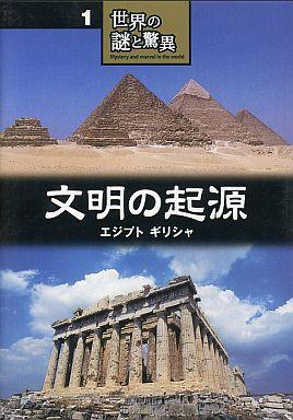 【中古】その他DVD 世界の謎と驚異 1 文明の起源 エジプト ギリシャ