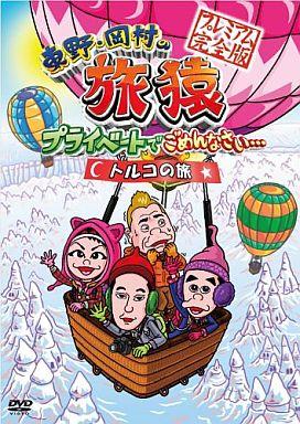 【中古】その他DVD 東野・岡村の旅猿 プライベートでごめんなさい… トルコの旅 プレミアム完全版