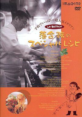【中古】その他DVD 落合務のスペシャルレシピ