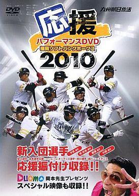 【中古】その他DVD 2010 福岡ソフトバンクホークス 応援パフォーマンスDVD