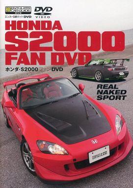 【中古】その他DVD エンスーCARガイドDVD ホンダ・S2000ファンDVD