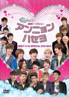 【中古】その他DVD 国民トークショー アンニョンハセヨ -男性アイドルSPECIAL・DVD-BOX