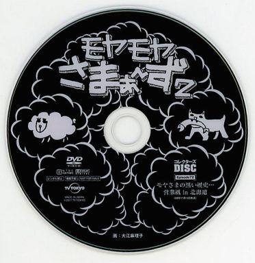 【中古】その他DVD モヤモヤさまぁ?ず2 モヤさまコレクターズDISC EPISODE72