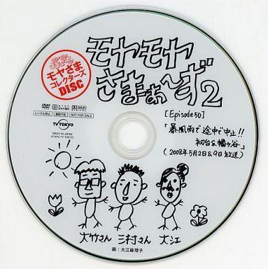 【中古】その他DVD モヤモヤさまぁ?ず2 モヤさまコレクターズDISC EPISODE50