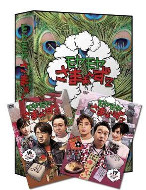 【中古】その他DVD モヤモヤさまぁ?ず2 DVD-BOX Vol.16&Vol.17