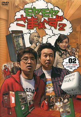 【中古】その他DVD モヤモヤさまぁ?ず2 Vol.02