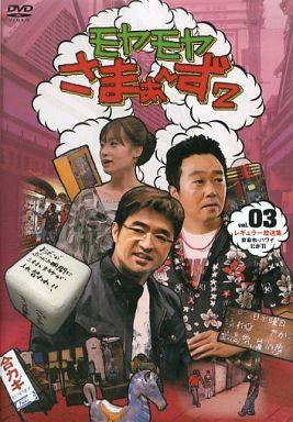 【中古】その他DVD モヤモヤさまぁ?ず2 Vol.03