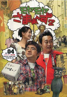 【中古】その他DVD モヤモヤさまぁ?ず2 Vol.04