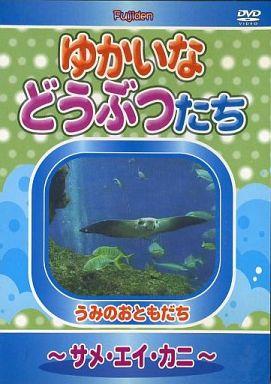 【中古】その他DVD ゆかいなどうぶつたち ?サメ・エイ・カニ?