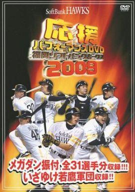 【中古】その他DVD 2009 福岡ソフトバンクホークス 応援パフォーマンスDVD