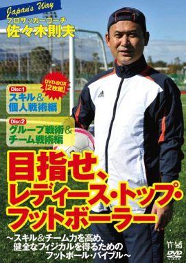 【中古】その他DVD プロサッカーコーチ 佐々木則夫 目指せ、レディース・トップ・フットボーラー DVD-BOX