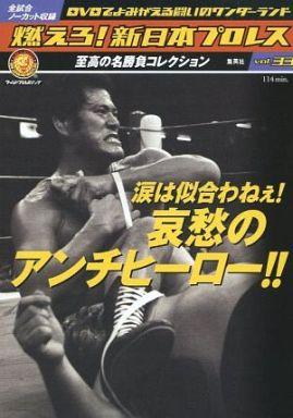 【中古】その他DVD 燃えろ!新日本プロレス Vol.33 涙は似合わねぇ! 哀愁のアンチヒーロー!!