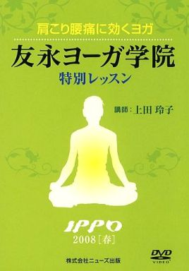 Yoga for stiff shoulders and lower back pain Tomonaga Yoga Gakuin Special Lesson