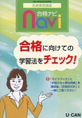 【中古】その他DVD 医療事務講座 合格ナビ
