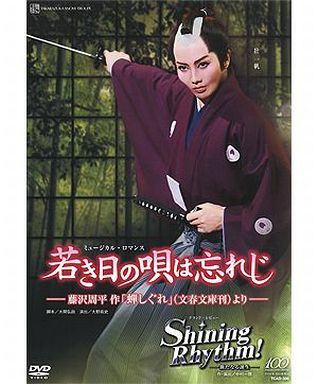 "Takarazuka Revue Snow Buddhist Chunichi Theater Performance Forget the young songs of young days - Shuhei Fujisawa's work ""From cicada"" - / Shining rhythm! - New birth -"