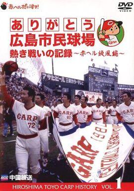 【中古】その他DVD ありがとう広島市民球場 熱き戦いの記録 赤ヘル旋風 編 1