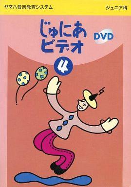 【中古】その他DVD ヤマハ音楽教育システム ジュニア科 じゅにあビデオ 4