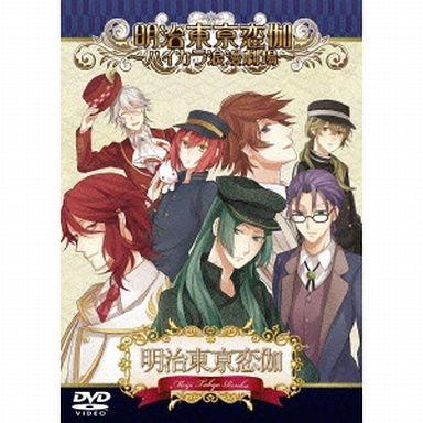 【中古】その他DVD 明治東亰恋伽 ?ハイカラ浪漫劇場?