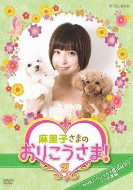 【中古】その他DVD NHK DVD 麻里子さまのおりこうさま! 4