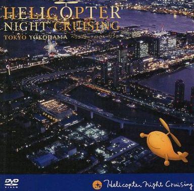【中古】その他DVD ヘリコプターナイトクルージング