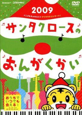 【中古】その他DVD しまじろう クリスマスコンサート! サンタクロースのおんがくかい 2009