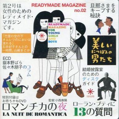 【中古】その他DVD レディメイド・マガジン第2号 特別付録DVD ロマンチカの夜