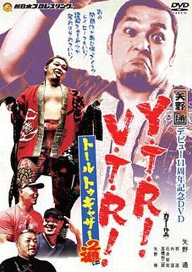 【中古】その他DVD 矢野通デビュー11周年記念DVD Y・T・R!V・T・R!?トール トゥギャザー通(ツー)?