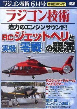 【中古】その他DVD 迫力のエンジンサウンド! RCジェットヘリと実機「零戦」の競演(ラジコン技術 2013年6月号特別付録)