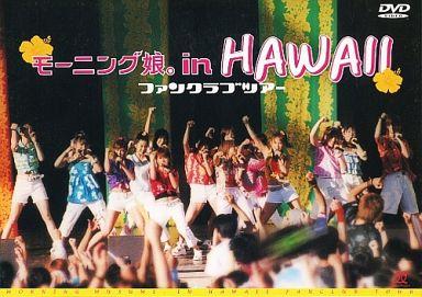 【中古】その他DVD モーニング娘。in ハワイ ファンクラブツアー
