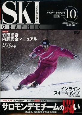 【中古】その他DVD サロモンデモチームの闘い/インラインスキー<<月刊スキーグラフィック 2008年10月号付録 Vol.352>>(DVD単品)