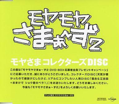 【中古】その他DVD モヤモヤさまぁ?ず2 モヤさまコレクターズDISC