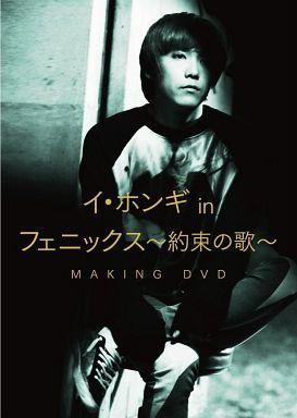 【中古】その他DVD イ・ホンギ in「フェニックス?約束の歌?」メイキングDVD