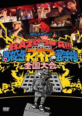 【中古】その他DVD BSスカパー!BAZOOKA!!! 高校生RAP選手権 全国大会(仮)