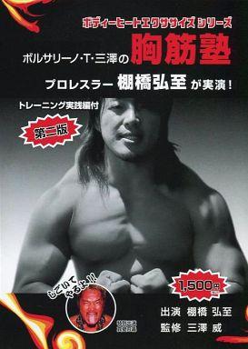 【中古】その他DVD ボルサリーノ・T・三澤の胸筋塾