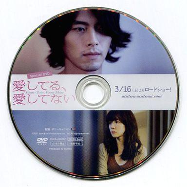 【中古】その他DVD 愛してる、愛してない Special DVD
