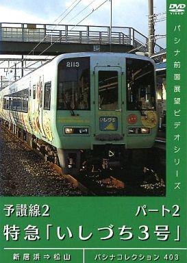 【中古】その他DVD 特急「いしづち3号」 パート2 新居浜→松山