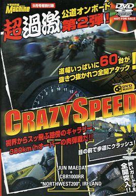 【中古】その他DVD Young Machine 2005年9月号特別付録 CRAZY SPEED'05 マン島&アイルランド公道最速全開アタック!