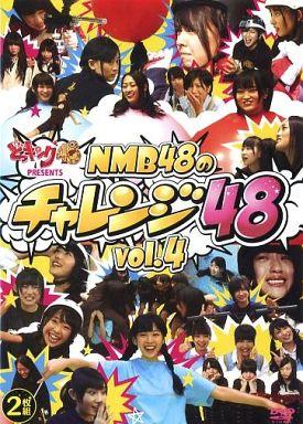 【中古】その他DVD どっキング48 PRESENTS NMB48のチャレンジ48 Vol.4