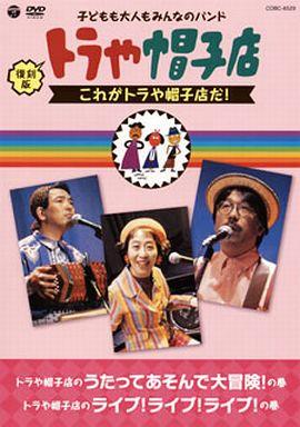 【中古】その他DVD 復刻版 トラや帽子店 これがトラや帽子店だ!
