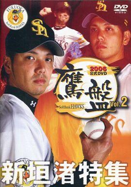 【中古】その他DVD 福岡ソフトバンクホークス 2006 公式DVD 鷹盤 vol.2 新垣渚特集