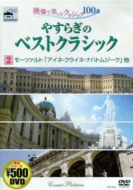 【中古】その他DVD やすらぎのベストクラシック2 モーツァルト「アイネ・クライネ・ナハトムジーク」他