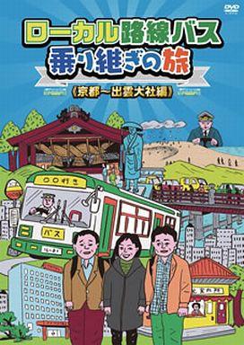 【中古】その他DVD ローカル路線バス乗り継ぎの旅 京都?出雲大社編