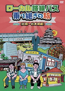 【中古】その他DVD ローカル路線バス乗り継ぎの旅 松阪?松本城編